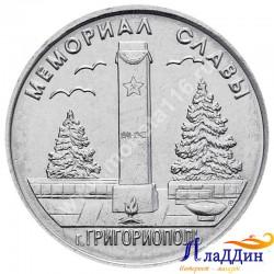 Монета 1 рубль Мемориал славы. Григополь