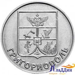 Монета 1 рубль Григополь