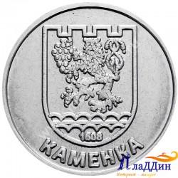 Монета 1 рубль Каменка