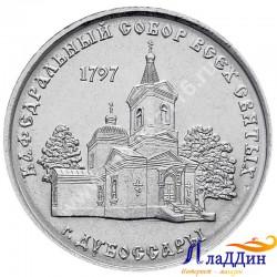Монета 1 рубль Кафедральный собор всех святых. Дубоссары