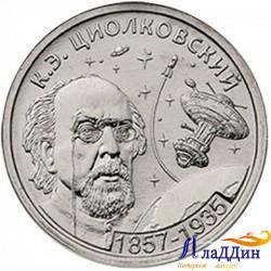 Монета 1 рубль Циолковский