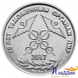 Монета 1 рубль. 25-я годовщина образования таможенных органов ПМР