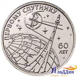 Монета 1 рубль. 60 лет запуску первого искусственного спутника Земли