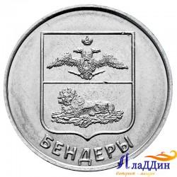 Монета 1 рубль. Герб города Бендеры