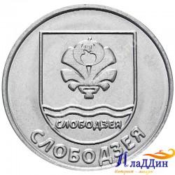 Монета 1 рубль. Герб г. Слободзея