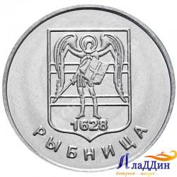 Монета 1 рубль. Герб г. Рыбница