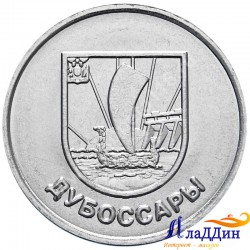 1 рубль. Герб г. Дубоссары