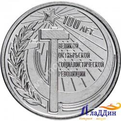 1 рубль 2017 Приднестровье - 100 лет революции