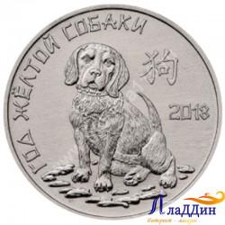 1 рубль. Год желтой собаки