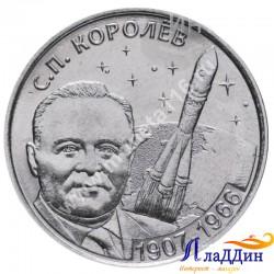 1 рубль. С. П. Королев