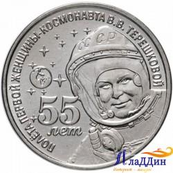 1 рубль. 55 лет полета первой женщины-космонавта В.В. Терешковой