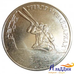 1 рубль. Гребля на байдарках