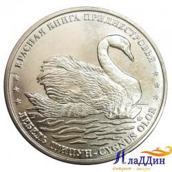 1 рубль. Лебедь шипун