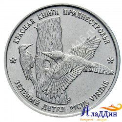 1 рубль. Зеленый дятел