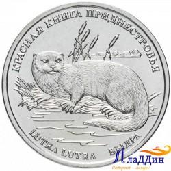 1 рубль. Выдра