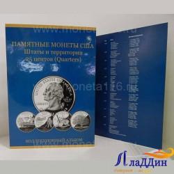 Набор монет Штаты и территории США