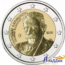 2 евро. 75 лет со дня смерти Костиса Паламаса