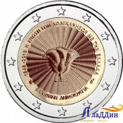 2 евро. 70-летие союза островов Додеканес с Грецией