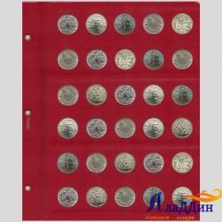 Универсальный лист для монет диаметром 23 мм.