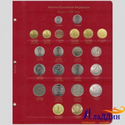 Лист для регулярных монет Российской Федерации (по типам)