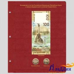 Лист для памятной банкноты «Крым и Севастополь» 100 рублей и монет
