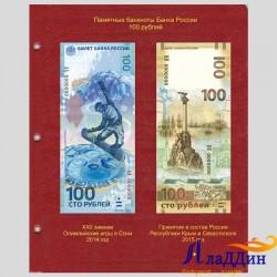 Лист для памятных 100 руб. банкнот «Крым,Севастополь», «Олимпиада Сочи»