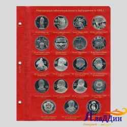 Лист для новоделов СССР