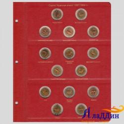 """Лист для монет """"Красная книга"""""""