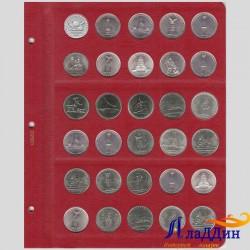 Универсальный лист для монет 5 рублей (с не подписанными ячейками)