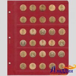 Универсальный лист для монет 10 рублей (гальваника)