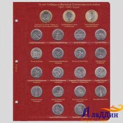 Лист для монет 70 лет Победы в Великой Отечественной войне
