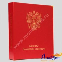 Альбом для банкнот Российской Федерации