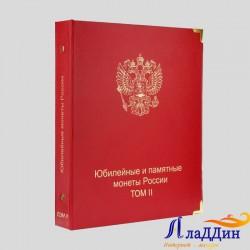 Альбом для юбилейных и памятных монет России. Том 2 (с 2014 года)