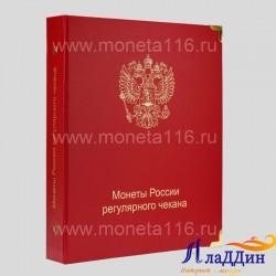 1992 елдан даими рәвештә чыгарылган Русия тәңкәләре өчен альбом