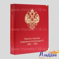 Альбом для монет императора Александра III (1881-1894 гг.)