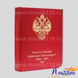 Альбом для монет периода правления императора Александра II ТОМ 1
