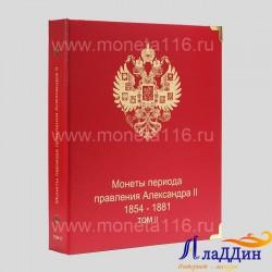 Альбом для монет периода правления императора Александра II ТОМ 2