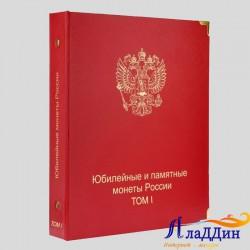Альбом для юбилейных и памятных монет России. Том 1 (1999-2013гг).