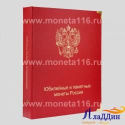 Русия итәлекле һәм юбилей тәңкәләре өчен альбом