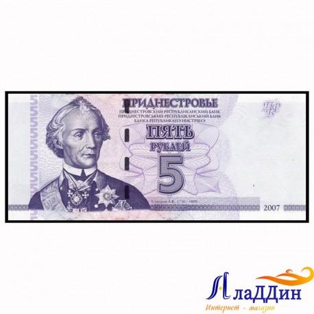 Банкнота 5 рублей Приднестровье. 2007 год