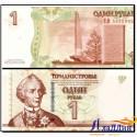 Банкнота 1 рубль Приднестровье. 2007 год