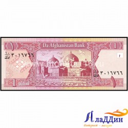 Банкнота 1 афгани Афганистан