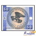 Банкнота 50 тыйын Республика Киргизия