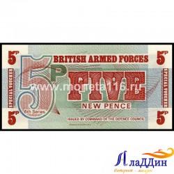 Банкнота 5 пенсов Британская армия