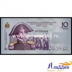 Банкнота 10 гурдов Гаити