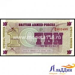 Банкнота 10 пенсов Британская армия
