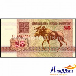 Банкнота 25 рублей Белоруссия