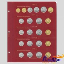 Лист для монет России регулярного чекана с 2015 по 2019 гг.