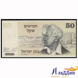Банкнота Израиль 50 шекелей.