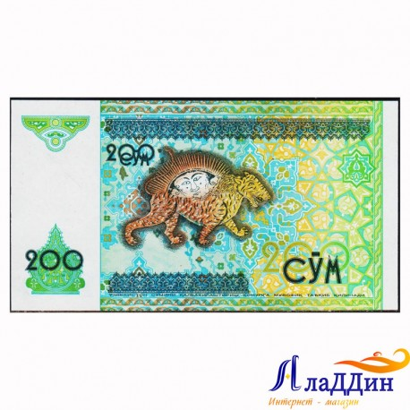 Банкнота 200 сум Узбекистан